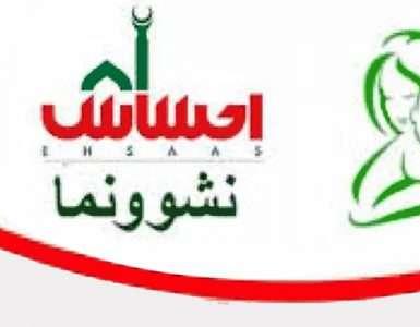 6 Ehsaas Nashonuma Centres opening in Kalat, Zhob districts of Balochistan - Inside Financial Markets