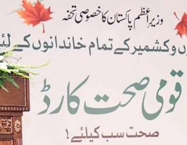 Health card scheme to bring about revolution: PM Imran Khan - Inside Financial Markets