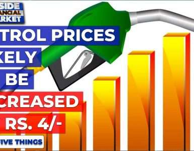 Petrol prices likely to be increased by Rs.4 | Top 5 Things | 15 Jun 2021 | Inside Financial Markets